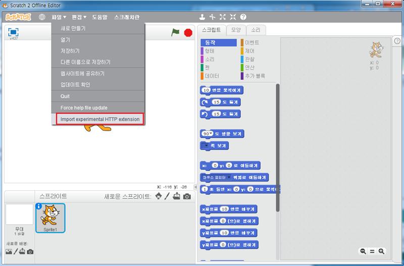 S2A_fm-아두이노와 스크래치 연동